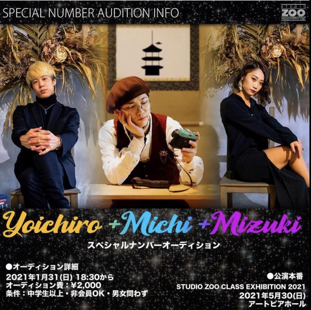 オーディション情報 1/31(sun) ⚜️YOICHIRO X MICHI X MIZUKI⚜️  Special Number Audition