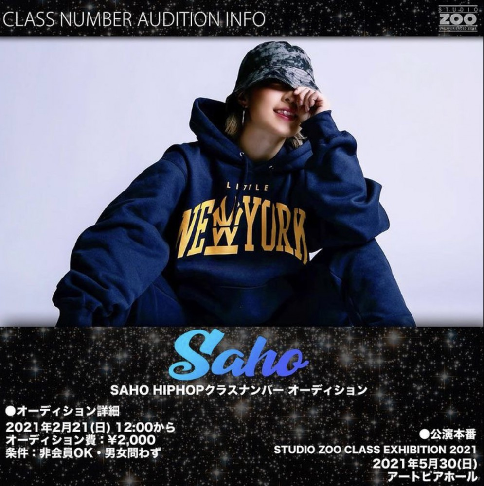 audition情報🔥 SAHO  HIPHOP  CLASS  number