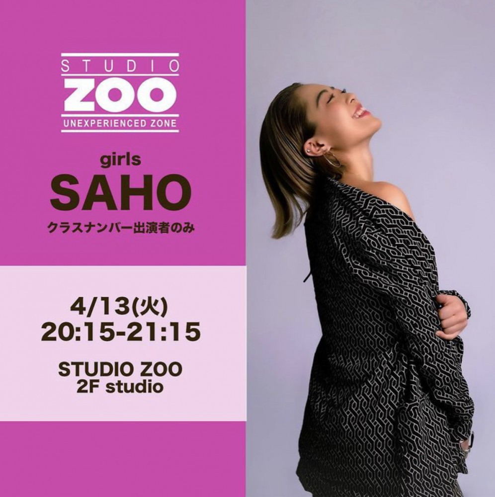 💁🏼♀️4/13(火) 20:15-21:15 MOEKA → SAHO Girls