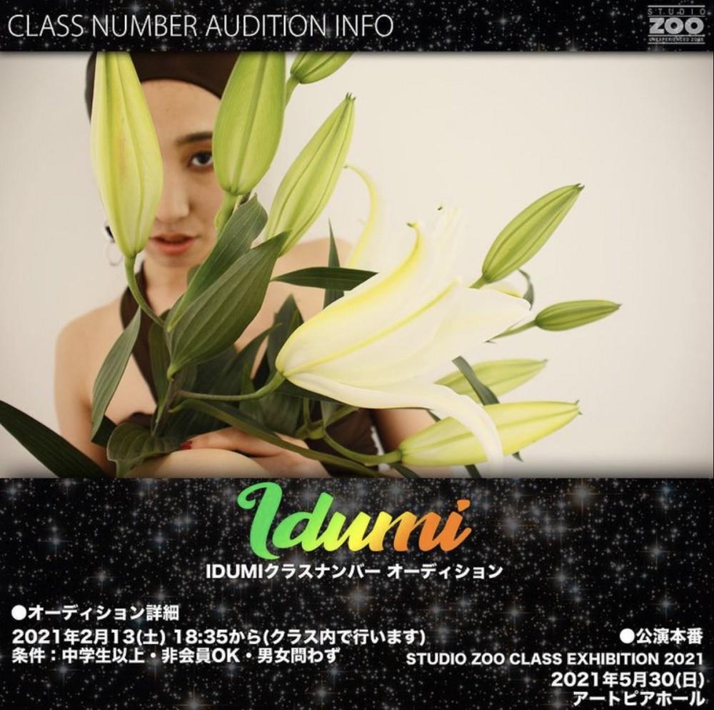 audition情報🔥IDUMI  CLASS  number