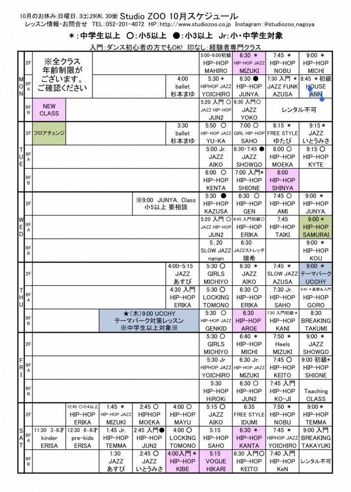 10/1・2は9月スケジュール適用!🍂10月スケジュール (10/5mon 〜)