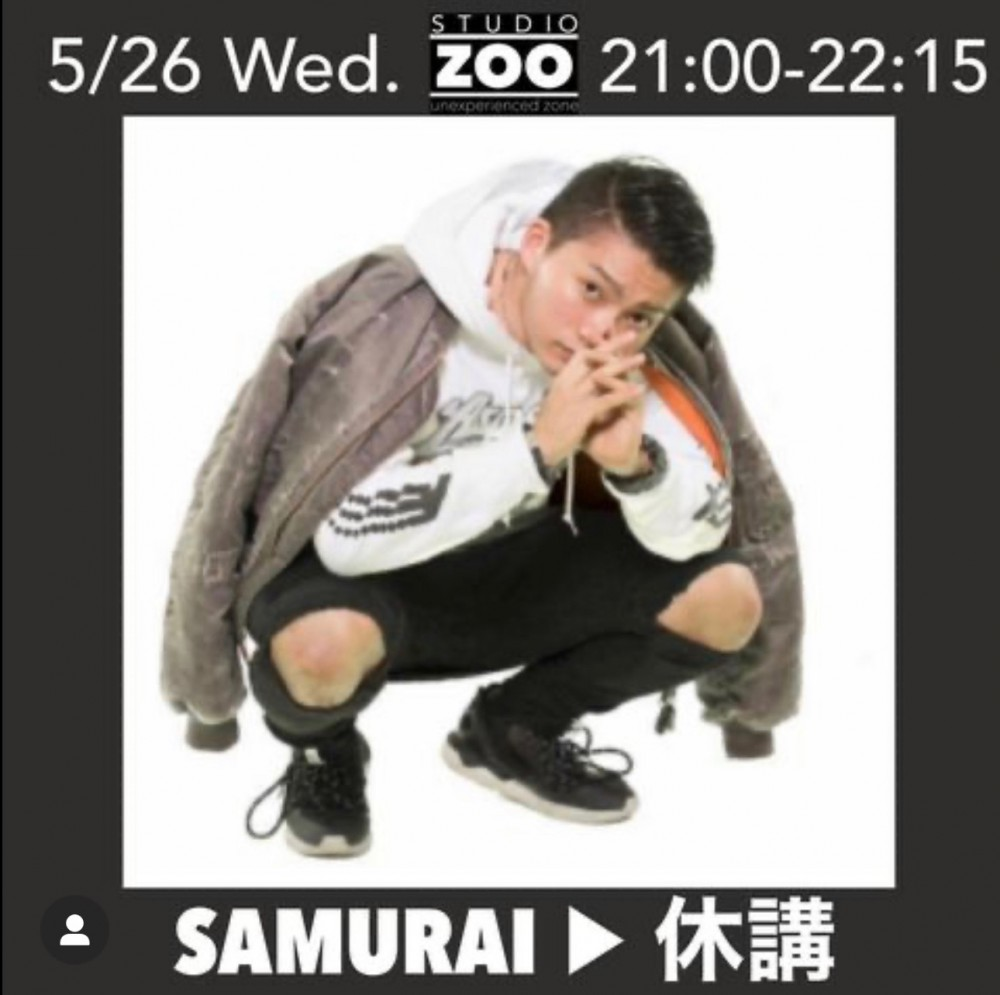 5/26(水)SAMURAI→休講