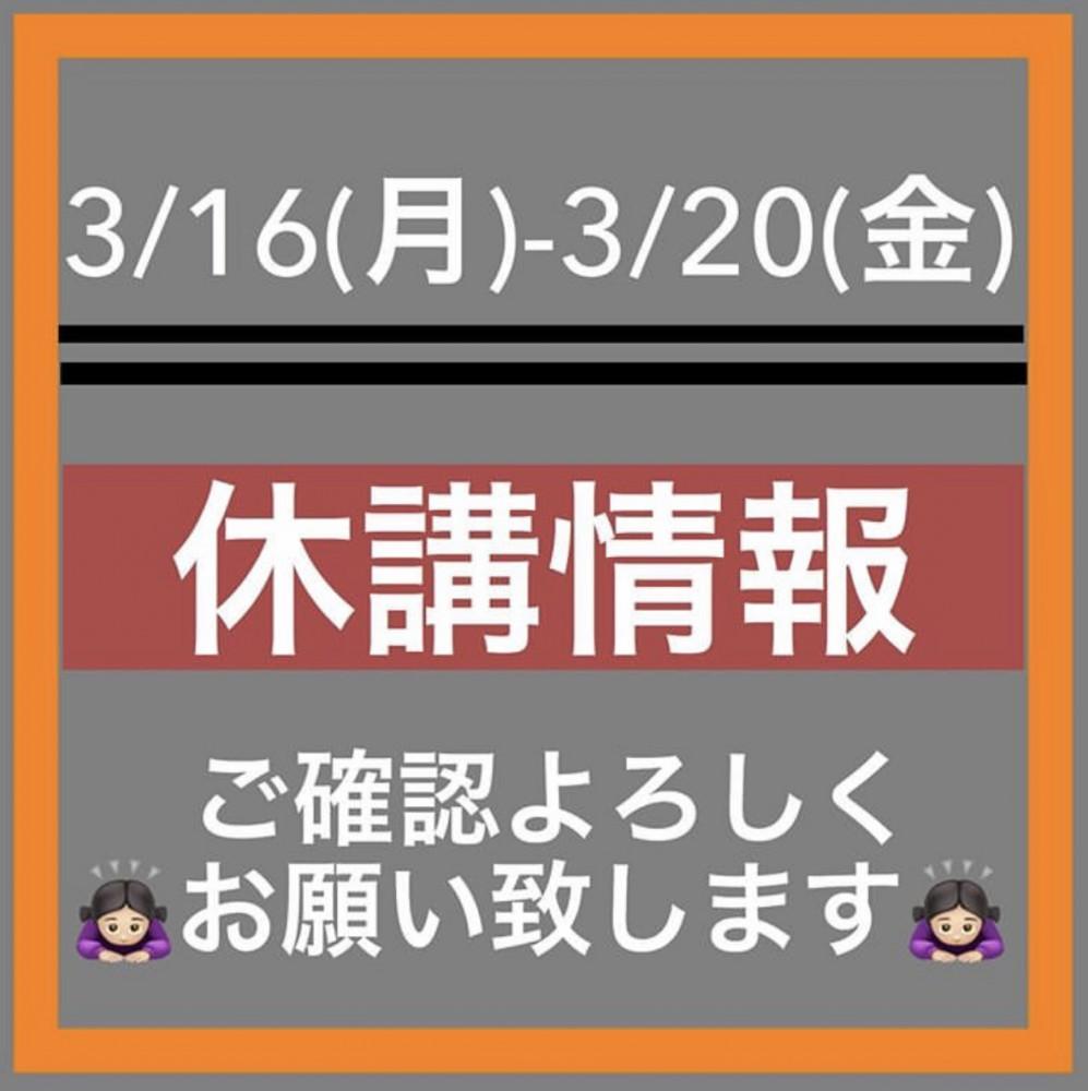 📢3/16(月曜日)〜3/20(金曜日)のお知らせ