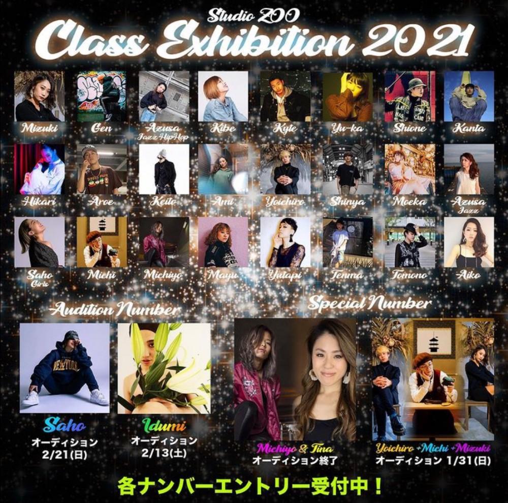 Class Exhibition 2021  🔥エントリー受付中!🔥