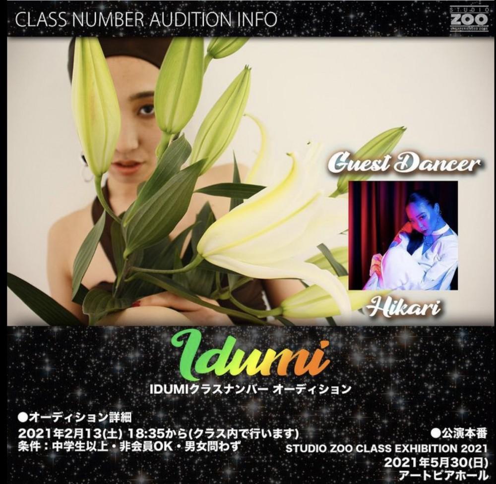 💫IDUMIクラスナンバーオーディション⚡️guest Dancer ⚡️HIKARI
