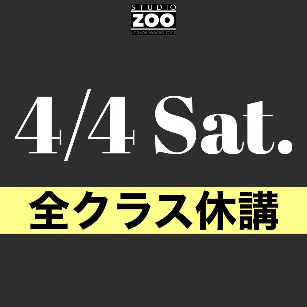 💁🏼♀️4/4 (土)お知らせ