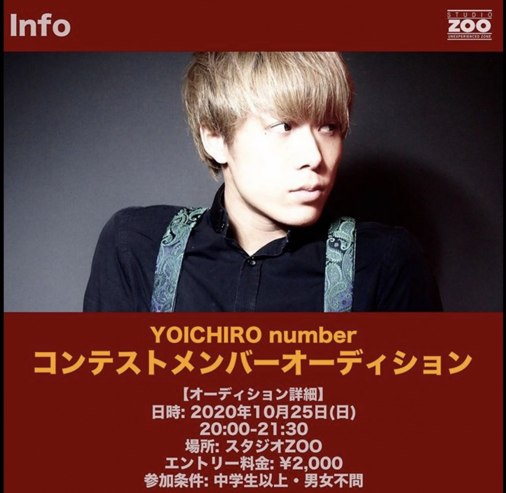 YOICHIRO numberオーディション🌹 《The Greatest Show》