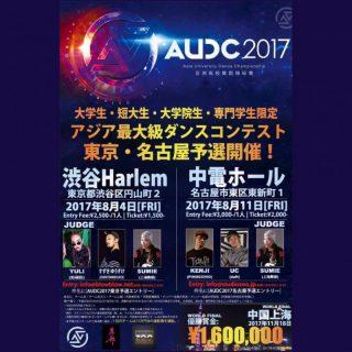 2017′ AUDC  🌏 ASIA NO,1