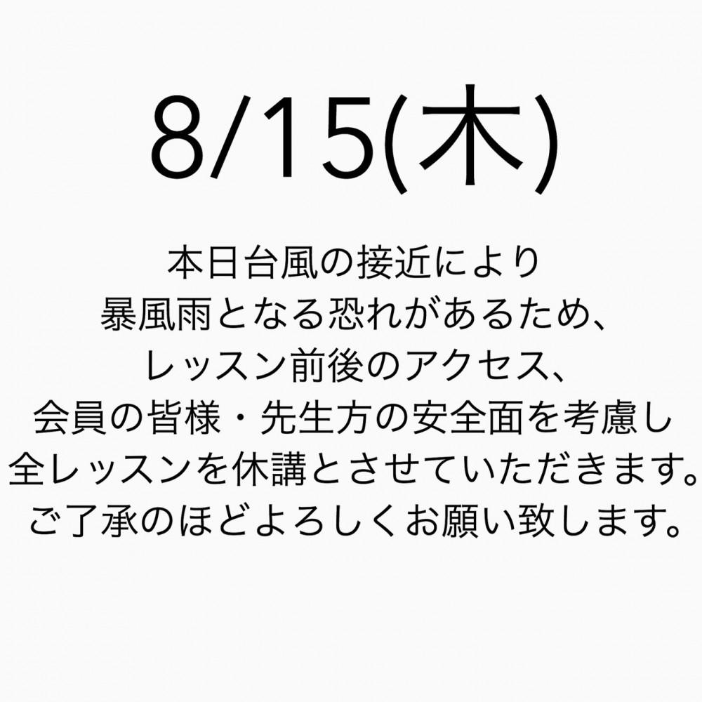 ⚠️8/15 営業について ⚠️