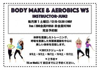 8月開講【BODYMAKE & Aerobics workshop】
