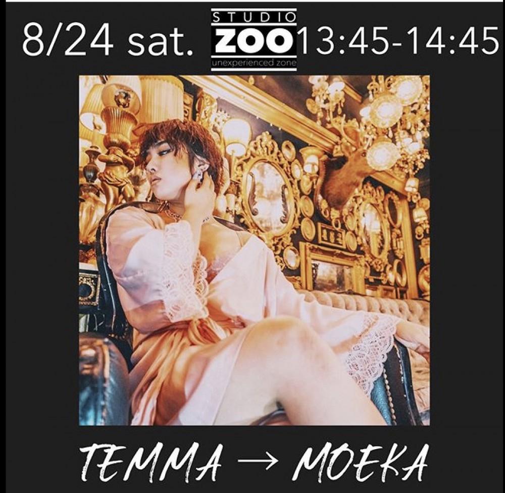 8/24(土)代行情報  💁🏻TEMMA → MOEKA