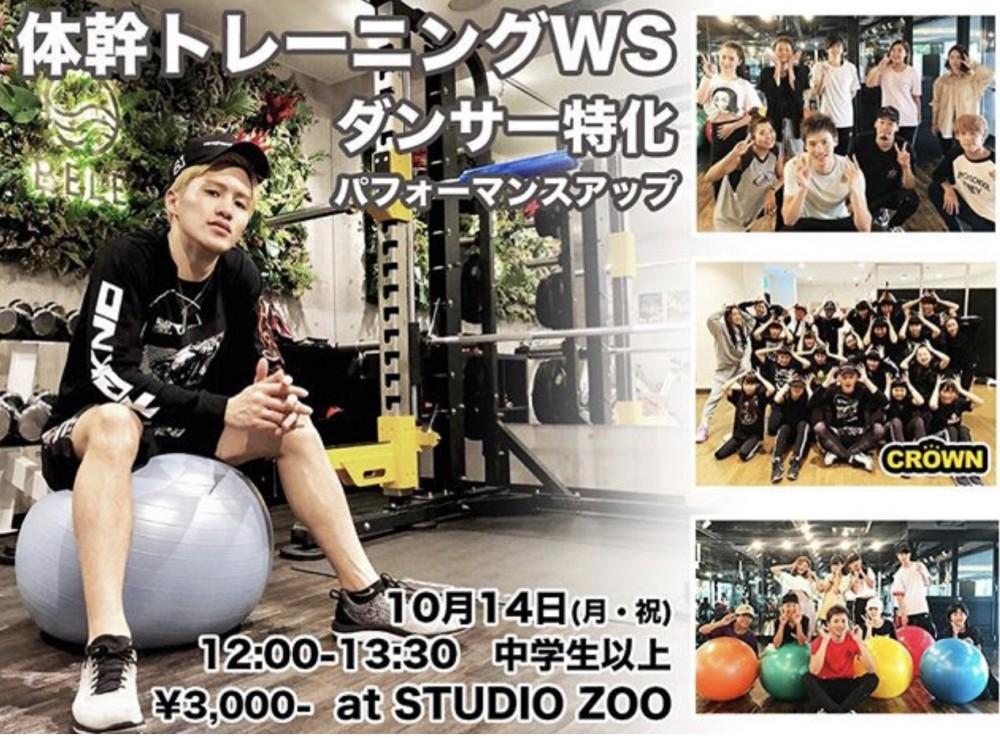 10/14(月・祝)☀️体幹WS 第5弾‼️ @fitnesshota