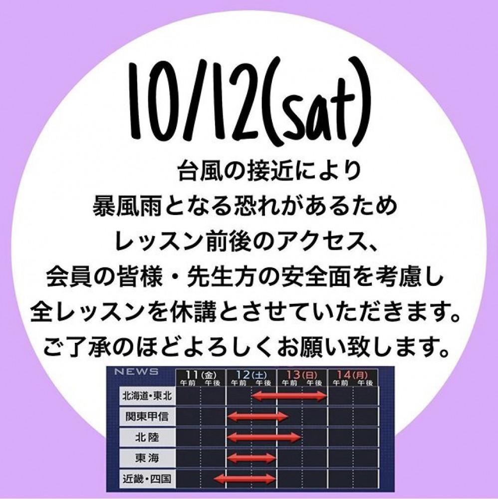 📢10/12  土曜日 休講のお知らせ  🌪🌀