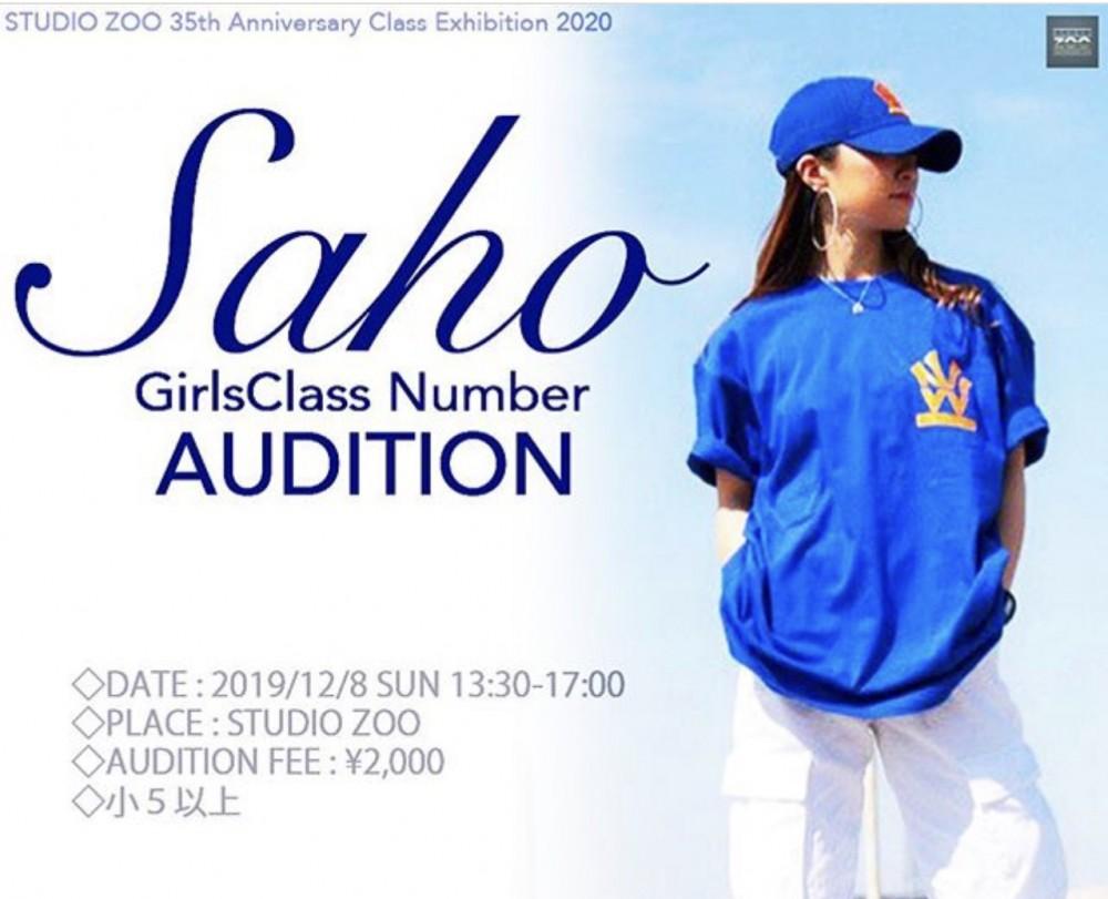 SAHO GIRLS CLASS👯♀️ 👄オーディションのお知らせ