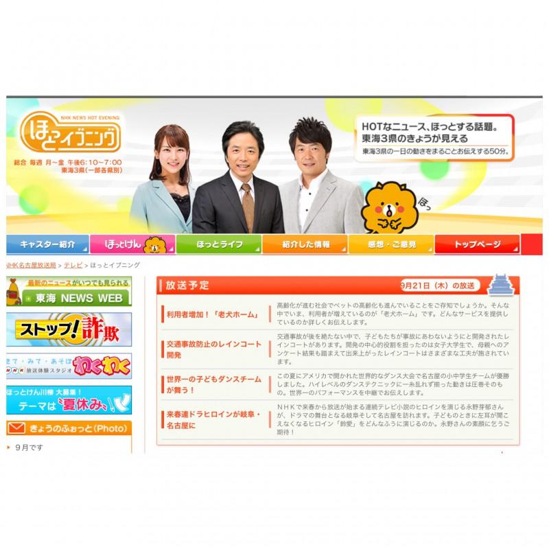 9/21木曜日 NHK ほっとイブニング 生中継‼️