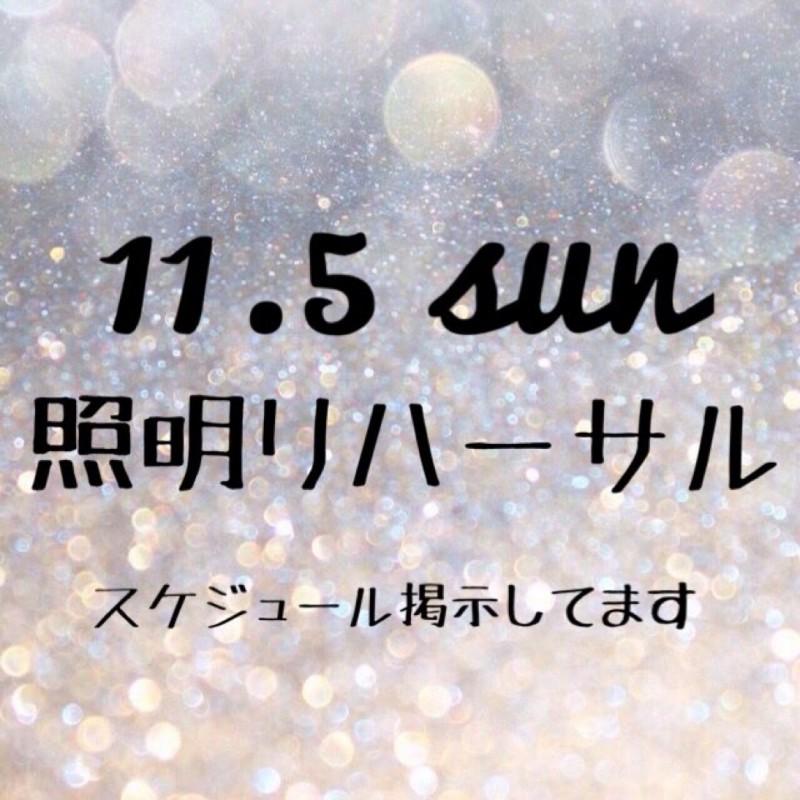 ★11/5・日曜日・照明リハーサル