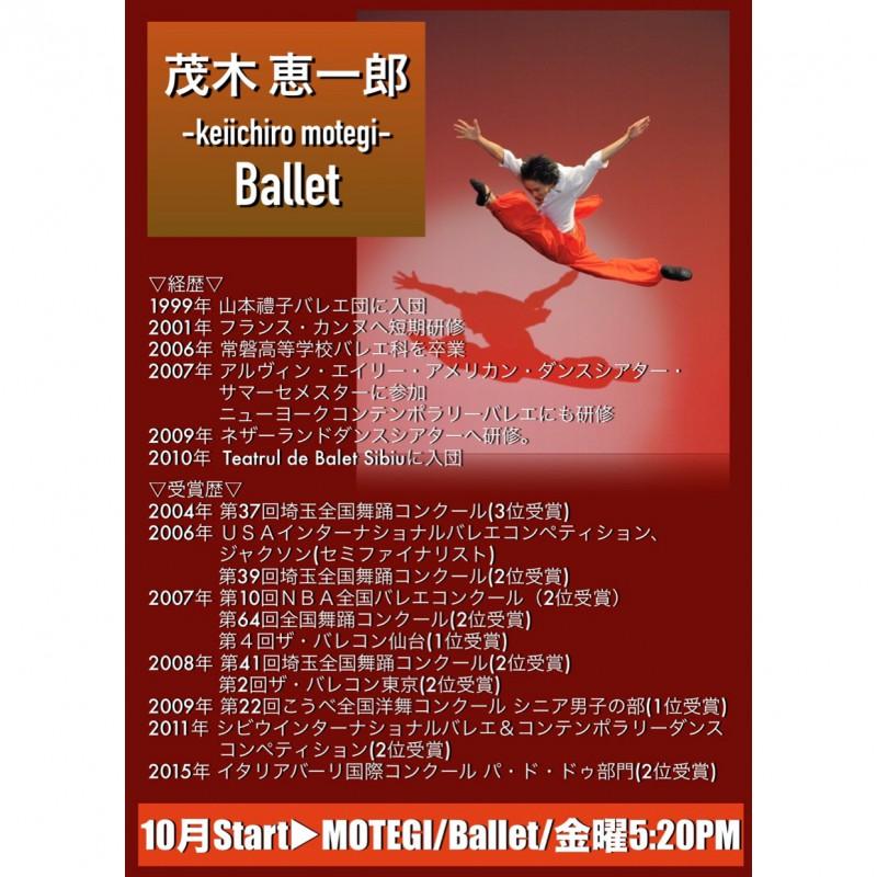 10月Ballet NEW CLASSのお知らせ