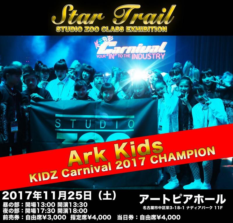 SPECIAL NUMBER Ark kids nagoya☄️☄️☄️