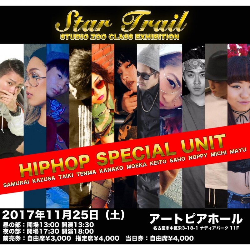 11/25土曜日ZOOCLASS発表会 ★super special number