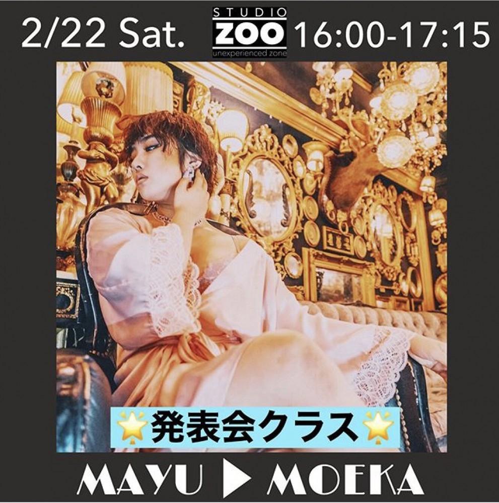 2/22(土)代行情報💁🏻♀️ ⏰16:00-17:15 MAYU ▶︎ MOEKA