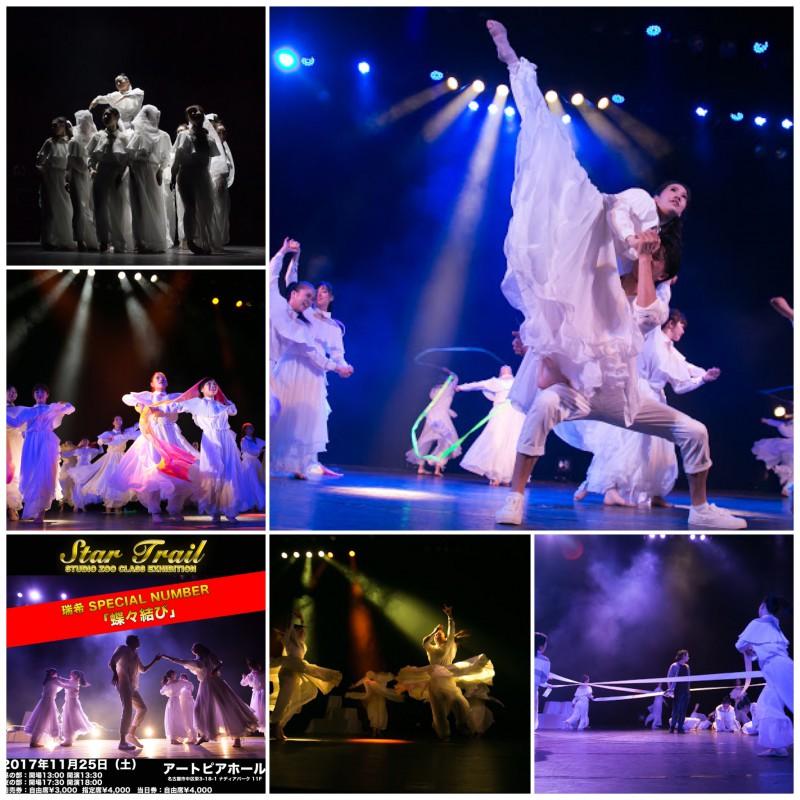 11/25 ➡︎ 11/26 WS・オーディション 瑞希 『 私の蝶々結び』