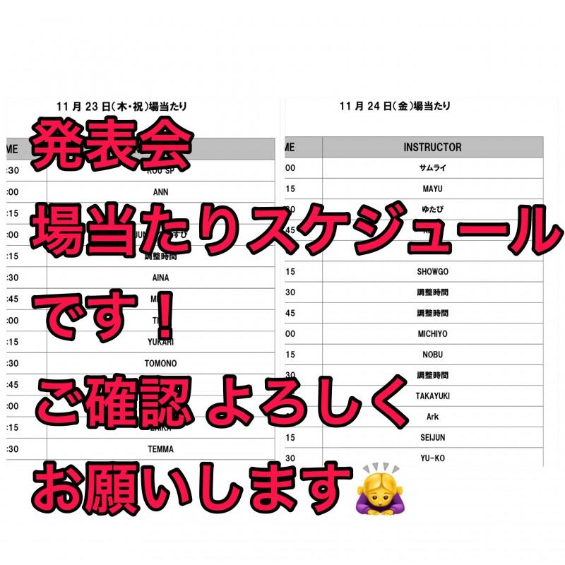 発表会出演の皆様★11/23木曜日・祝 /  11/24金曜日