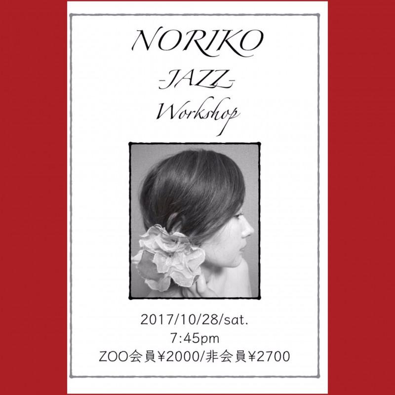 10/28 土曜日 ✨NORIKO JAZZ special WS✨