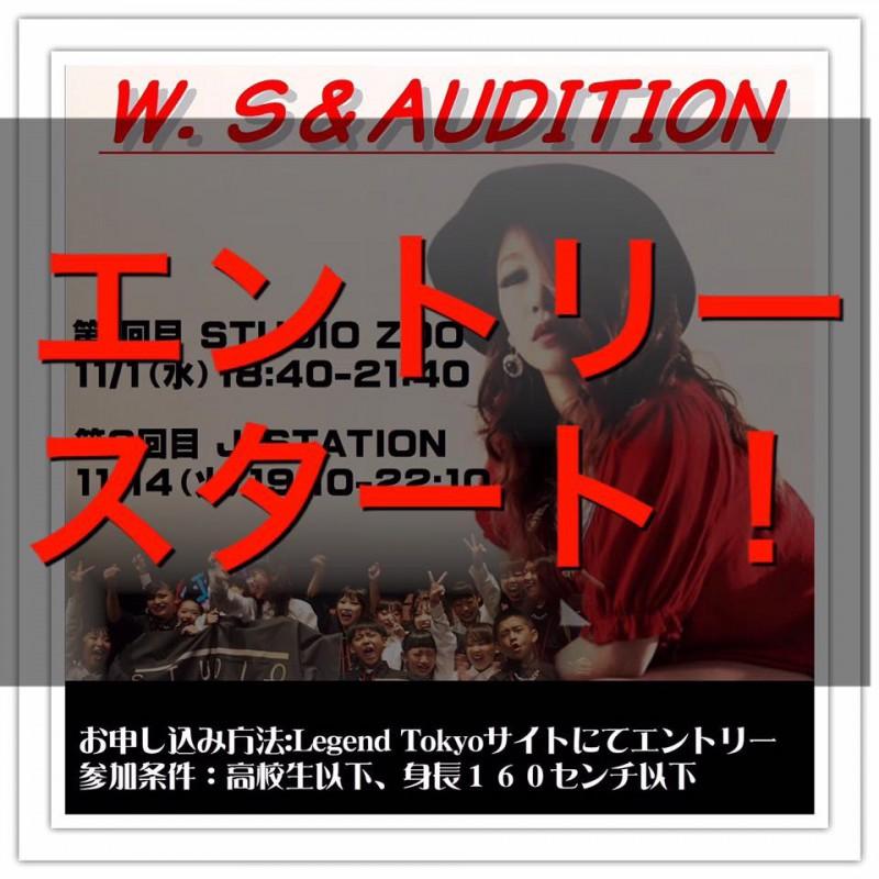 エントリーはこちらから💁SEIJUN オーディション&WS