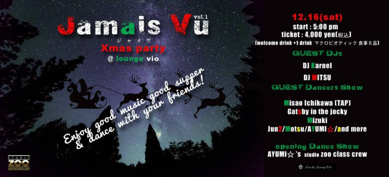 Jamais Vu ★vol.1   annmotsu presents – Xmas party