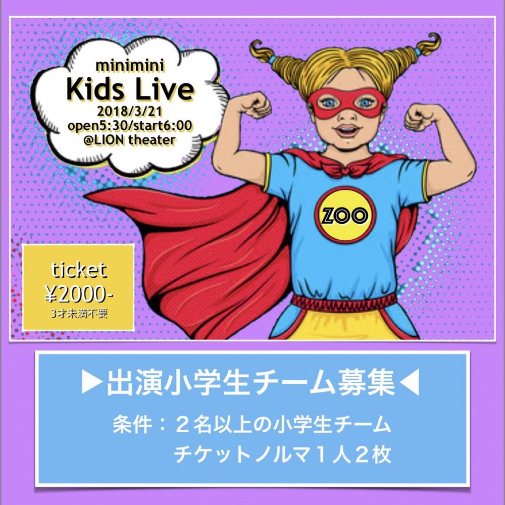 😊minimini kids LIVE 3/21 (水) 小学生チーム募集中