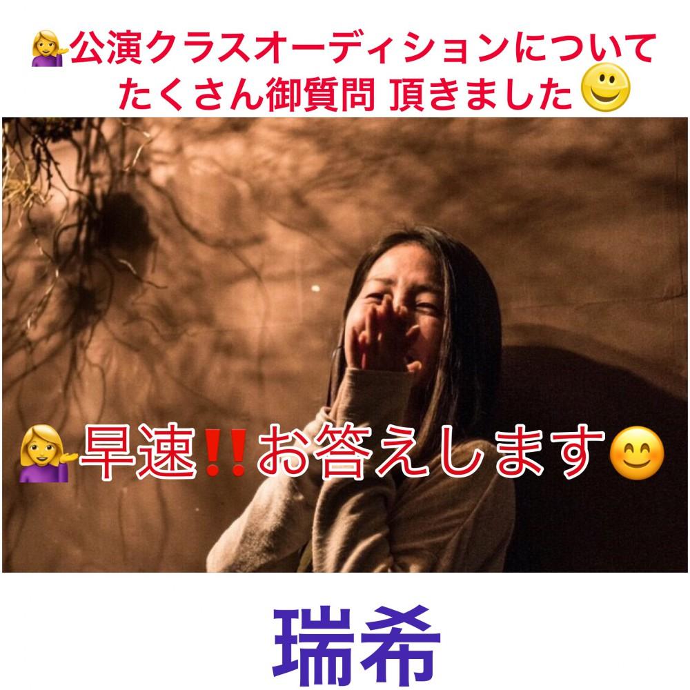 2/24(土) 瑞希 公演class オーディション ➡︎詳細お答えします😄‼️