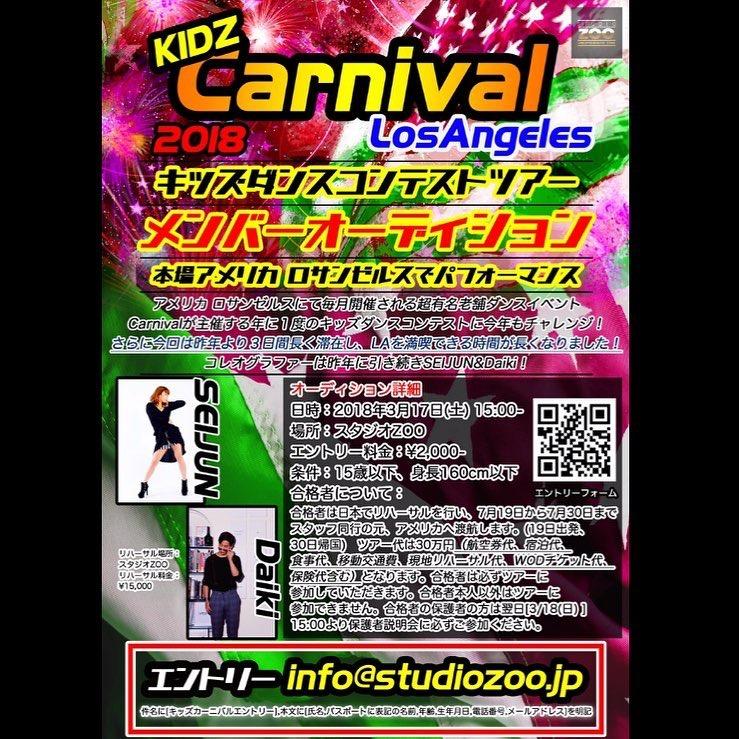 carnival オーディションエントリー始まりました🇯🇵🇺🇸🌈