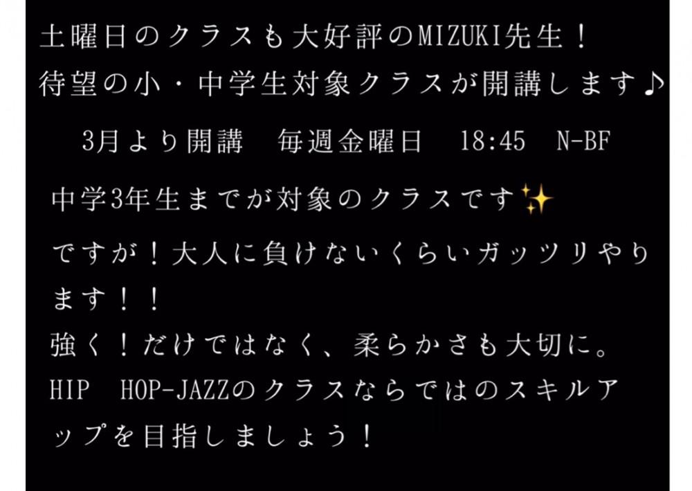 3月〜金曜日  MIZUKI HIPHOP-JAZZ 始まります😊