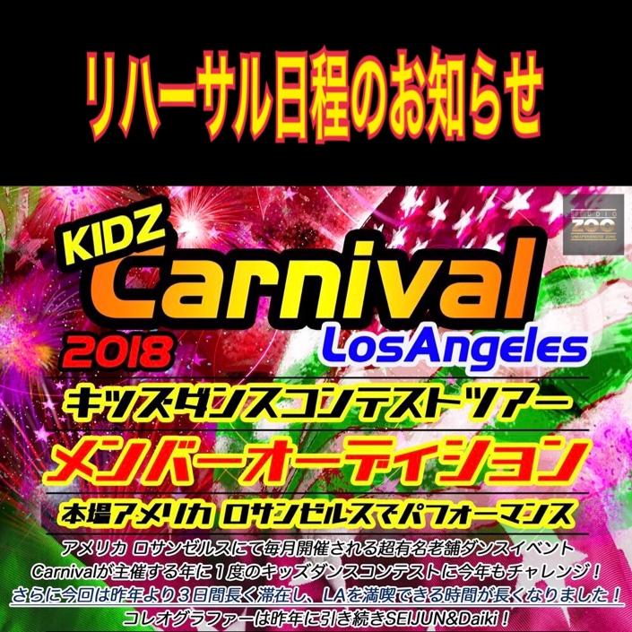 決定‼️ carnival リハーサル日程