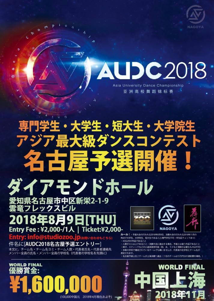 🔥今年も開催!🔥AUDC名古屋予選