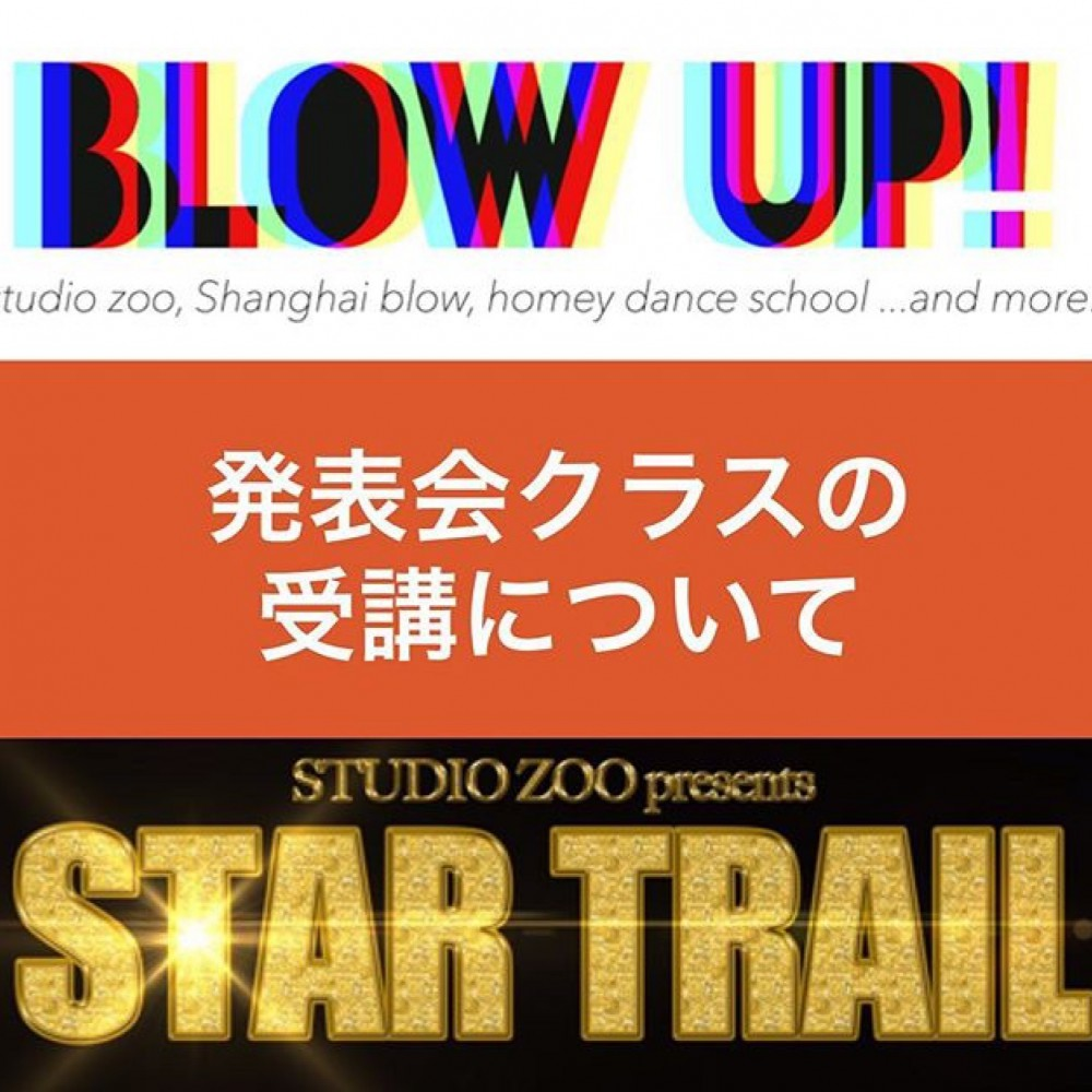 ✳️9.24発表会及び8.9BLOW UP 受講条件です‼️