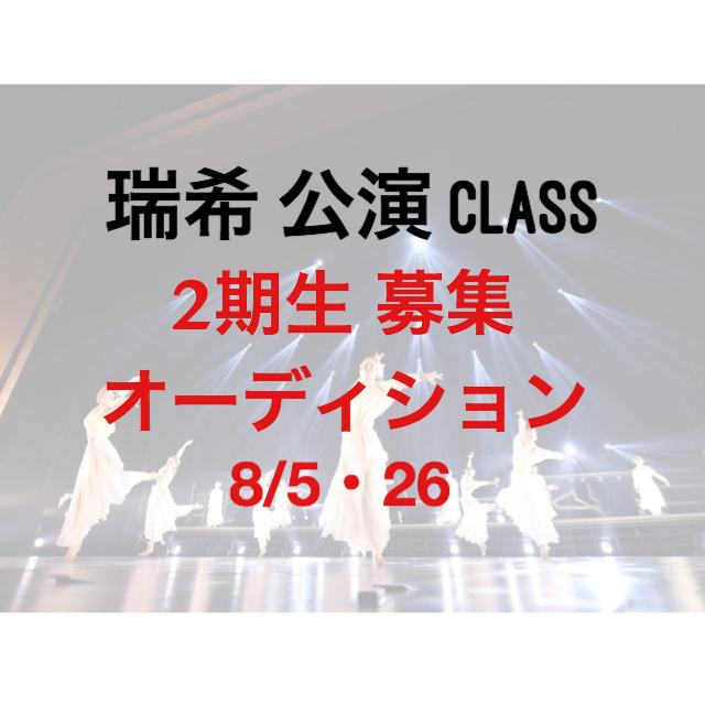 瑞希 JAZZ ✴️公演class 2期生 オーディションのお知らせ
