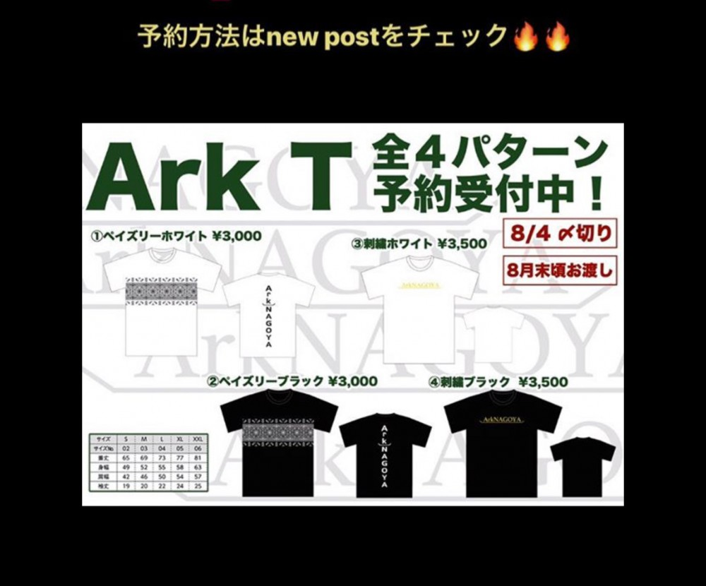 Ark T  販売開始💁