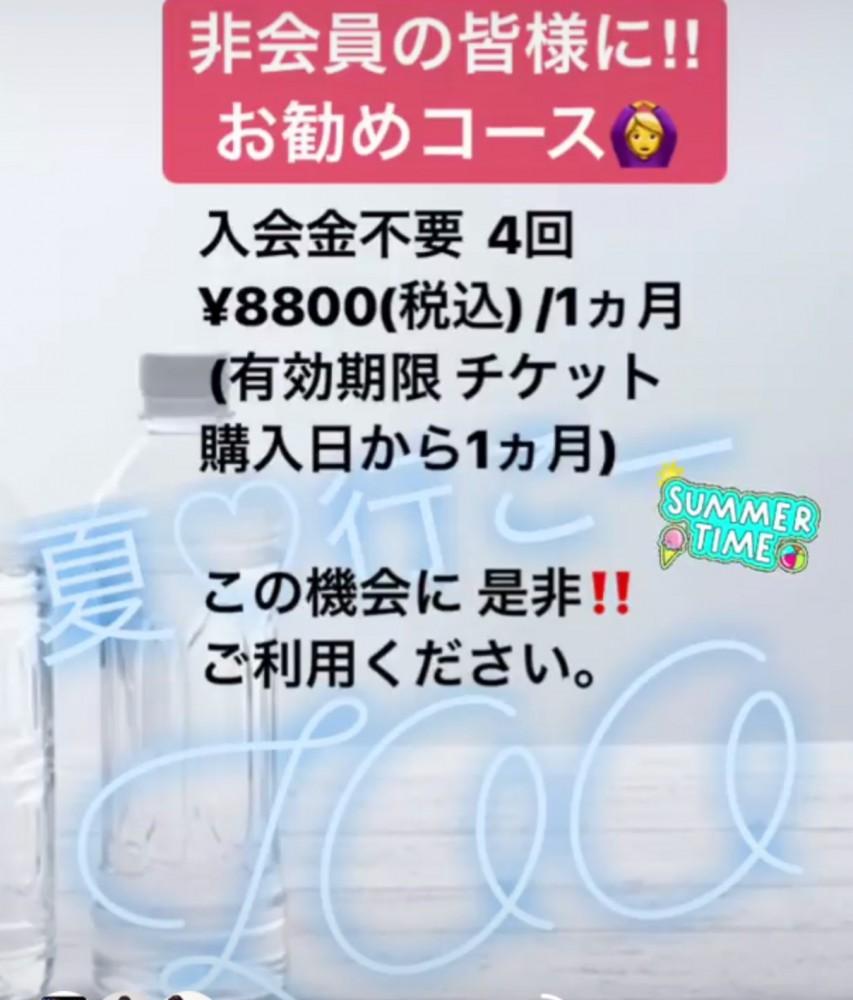🌈夏だけZOO ⛱コース🌻