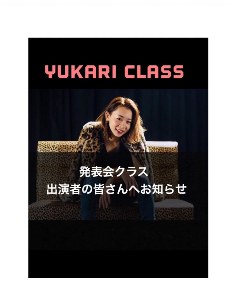 ✴️YUKARI CLASS  発表会出演の皆様へのお知らせ