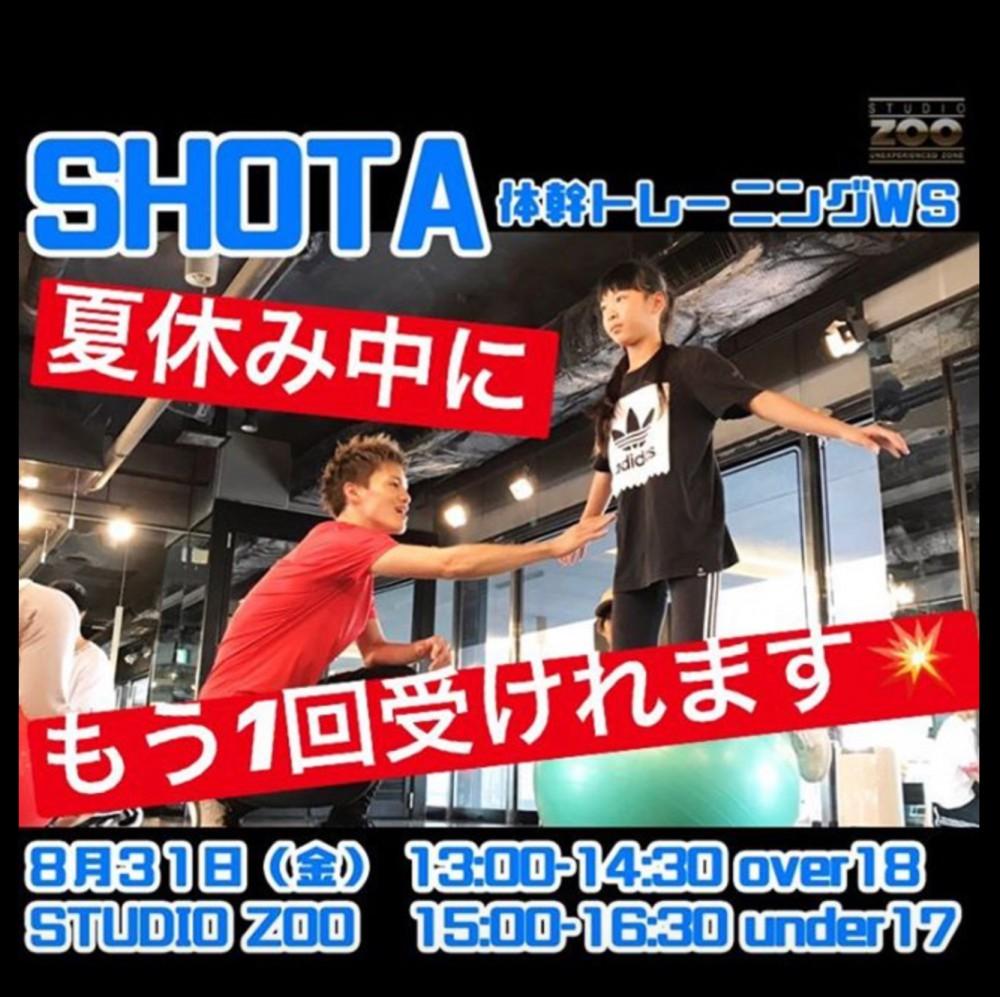 8月31日(金)🔥SHOTA体幹トレーニングWS 🔥@fitnesshota