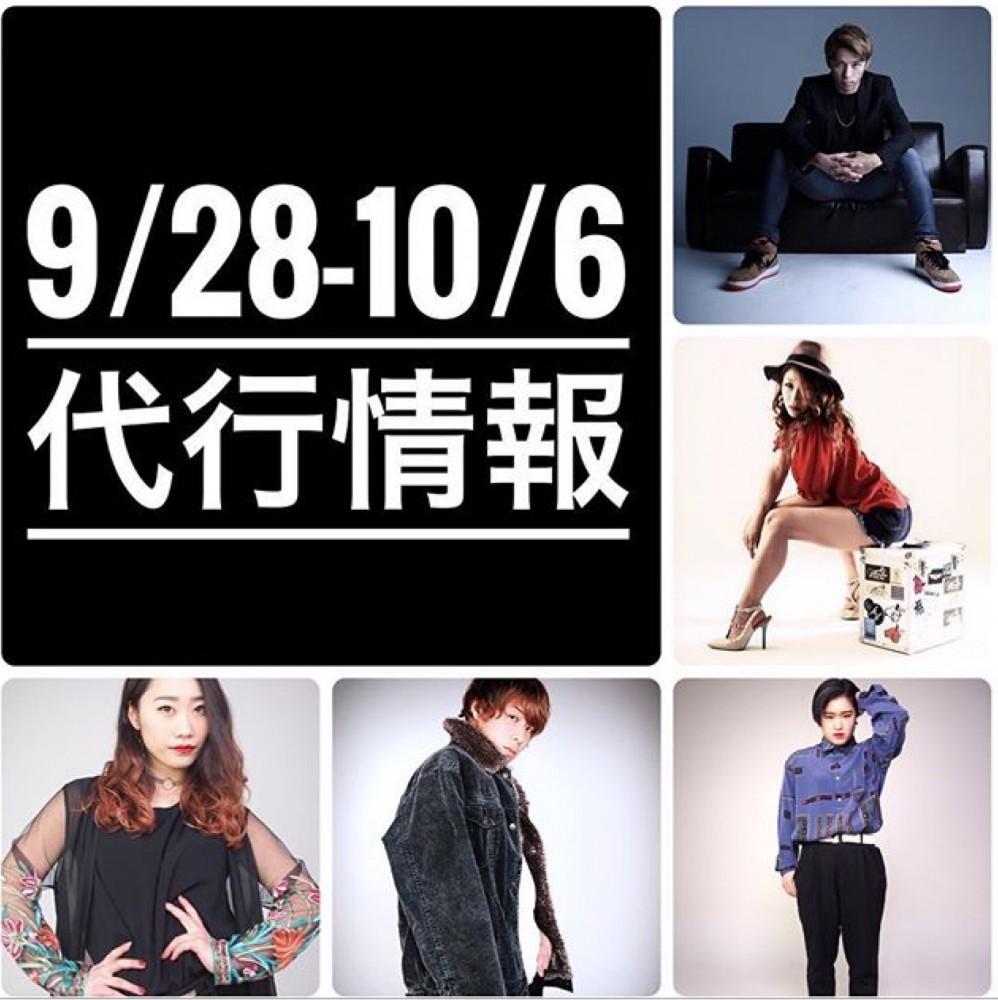 9/28-10/6 ✴️代行情報