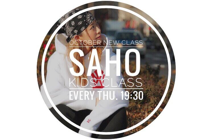 SAHO ⭐︎ 新クラス開講情報