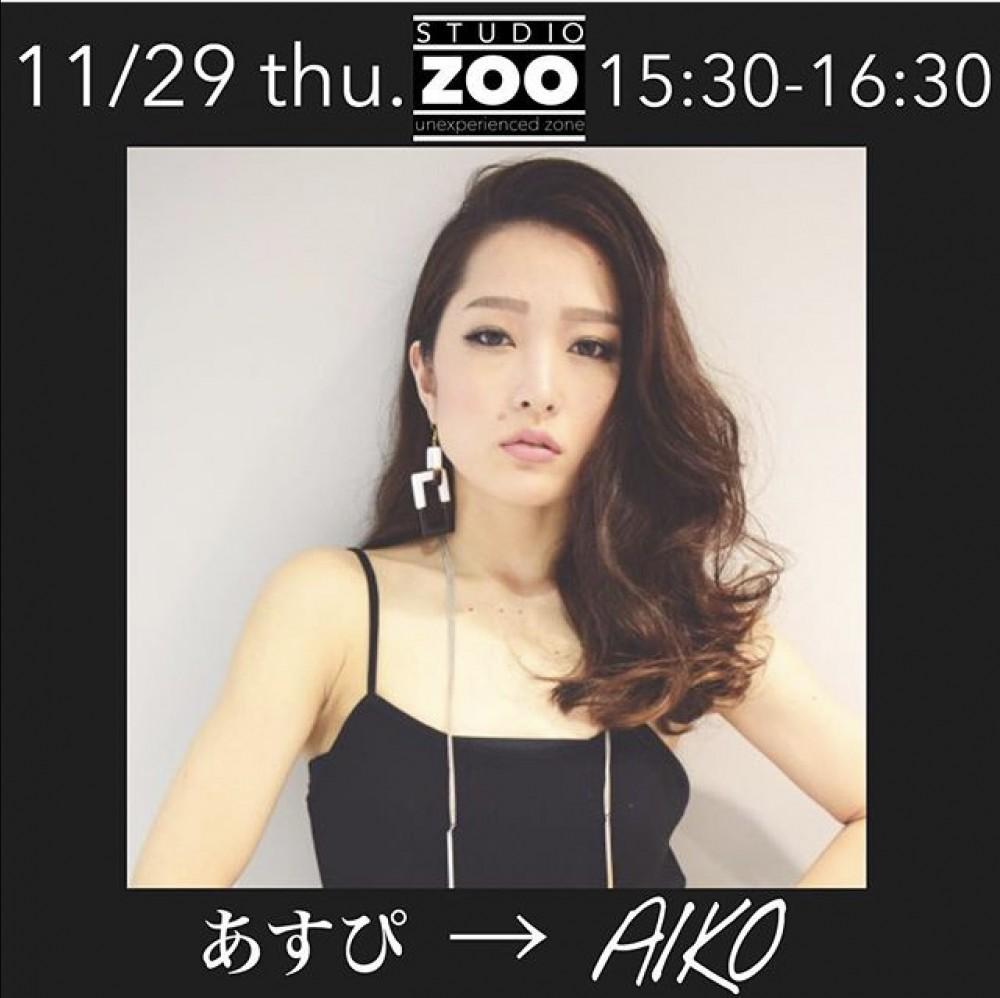 11/29 木曜日 代行のお知らせ 3:30pm あすぴ ▶︎ AIKO