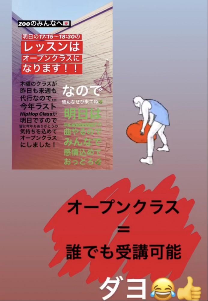 12/22 土曜日 5:15pm SAHO class情報💁🏼