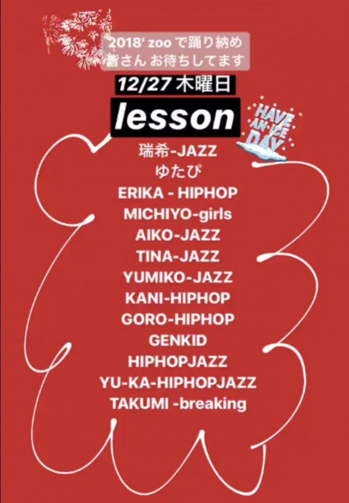 12/27 木曜日 lesson ❣️