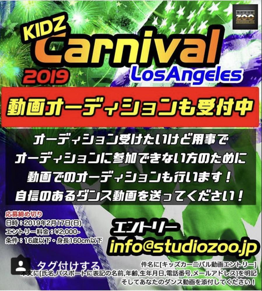 2/17 SAHO carnival オーディション