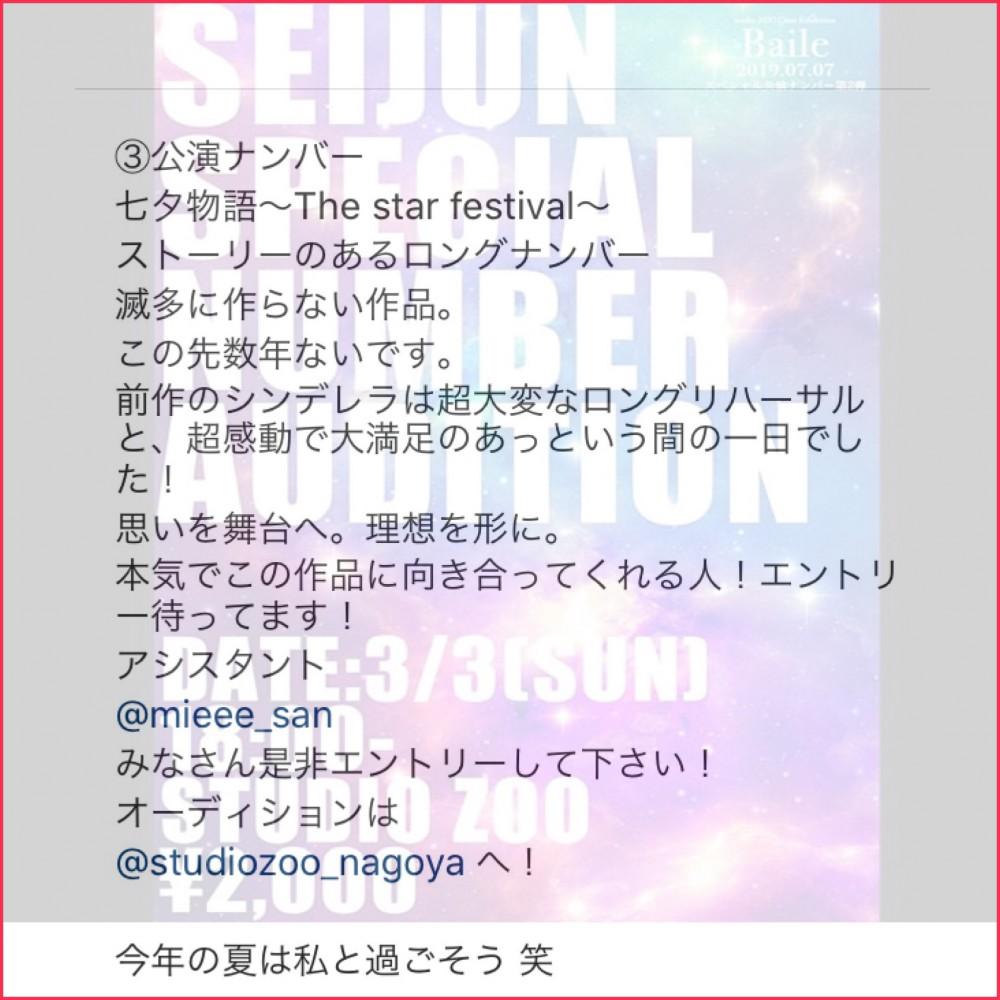 ▶︎3/3(日)  SEIJUN 🎋SP公演作品オーディション 🕰18:00-