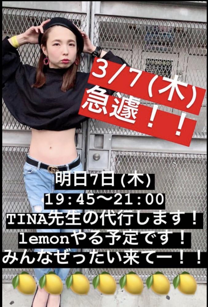 ▶︎3/7(木)休講・代行のお知らせ
