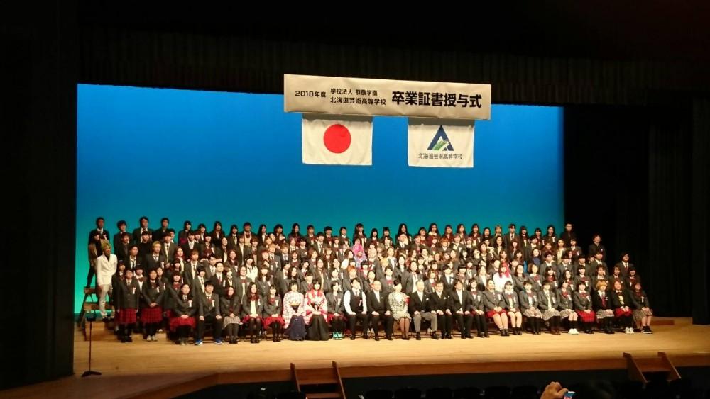 ㊗️北海道芸術高校